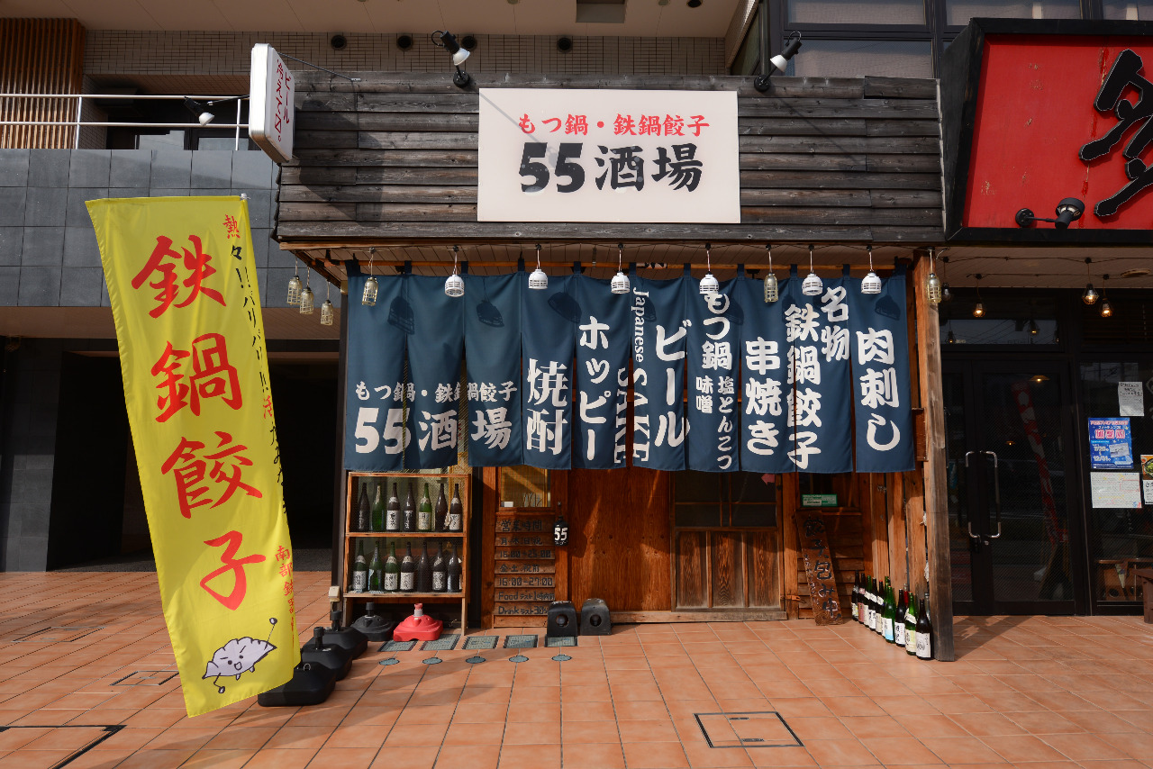 もつ鍋・鉄鍋餃子 55酒場
