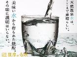 飲む温泉水【薩摩の奇蹟】【鹿児島県薩摩川内市】