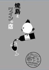 焼とり 鶏梵梵 恵比寿