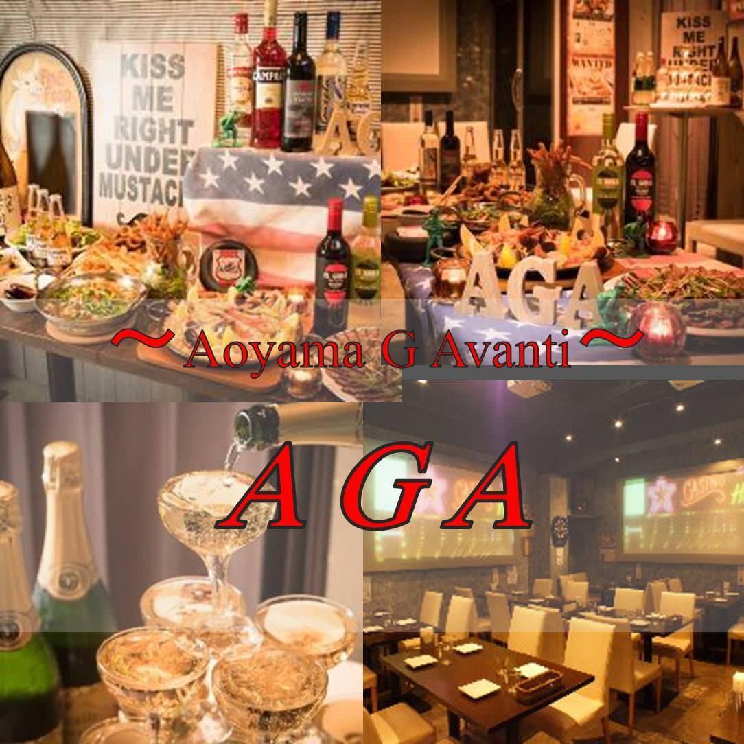バル&貸切パーティー AGA 〜Aoyama G Avanti〜