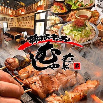 鶏豚キッチンむしゃむしゃ 木更津店 コースの画像