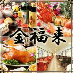 本格中華料理 錦庄