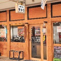 鶏焼酒場 サトリ
