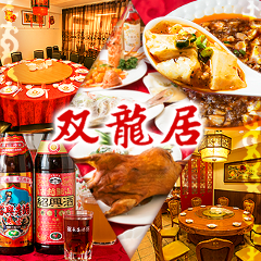 中国食府 双龍居 天満駅前店