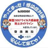 大阪コロナ追跡システム・感染防止対策に取り組んでいます。