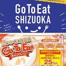 Go To Eatキャンペーン食事券取扱店