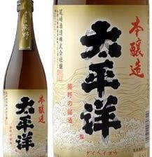 めはりやの日本酒は尾崎酒造の太平洋