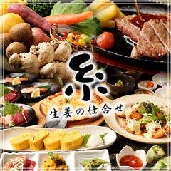 生姜の仕合わせ 糸 岐阜六条店