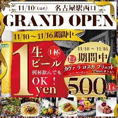PREMIUM鉄神 名古屋駅店