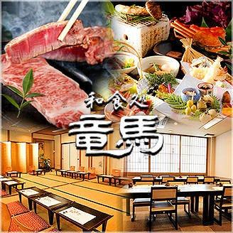 和食处 龙马(三重・津)
