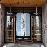 旬の食材を活かし「目」と「舌」で味わう日本料理をご提供しております。