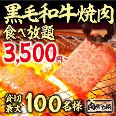 肉屋の台所 川崎ミート 焼肉×食べ放題