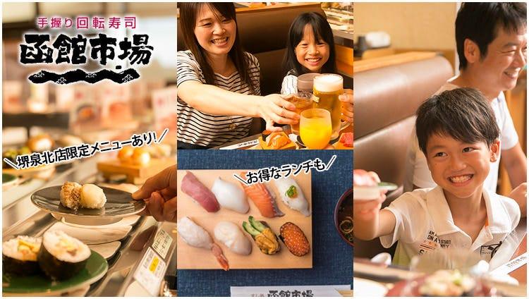 函館市場堺泉北店