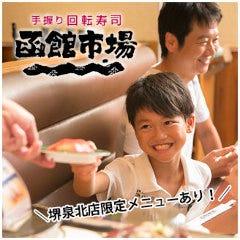函館市場 堺泉北店