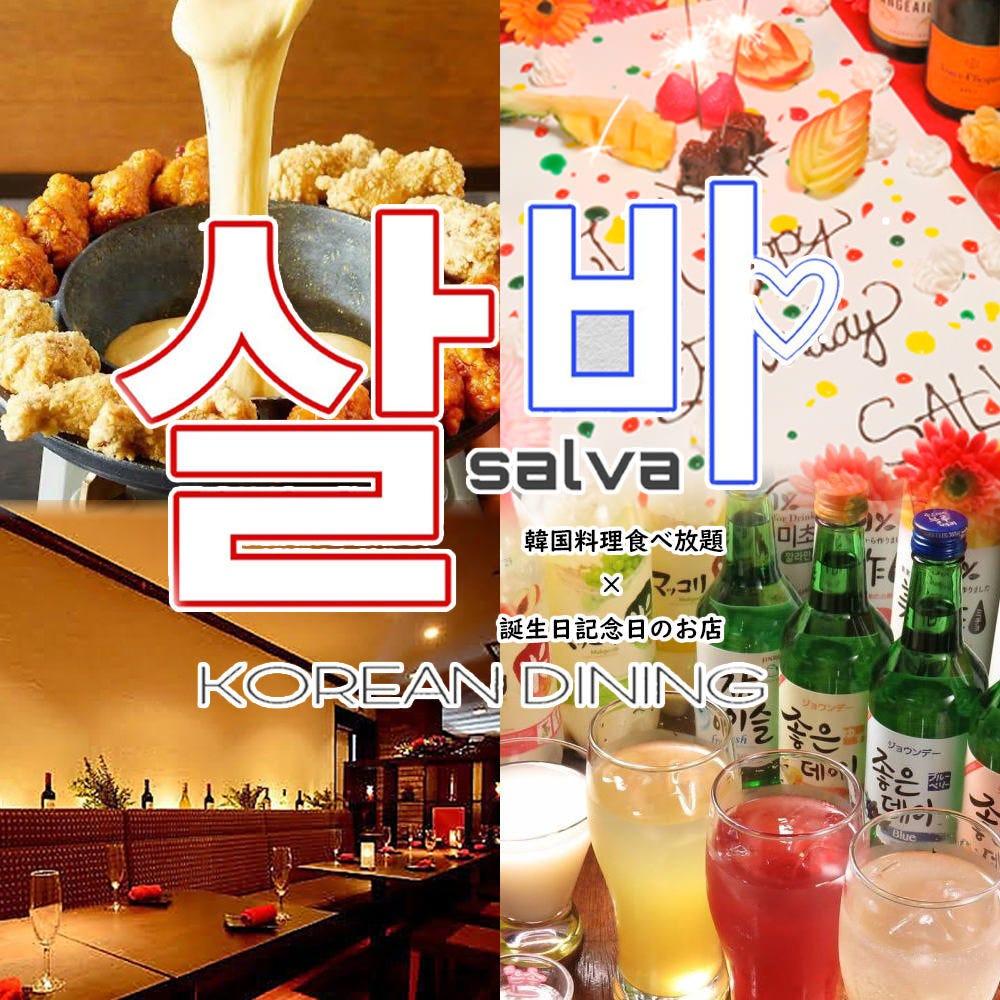 韓国料理食べ放題×誕生日記念日のお店 SALVA 天神店