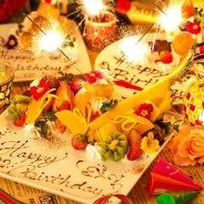 誕生日に♪無料デザートプレート贈呈