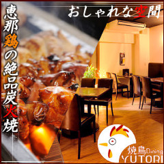 焼鳥Dining YUTORI