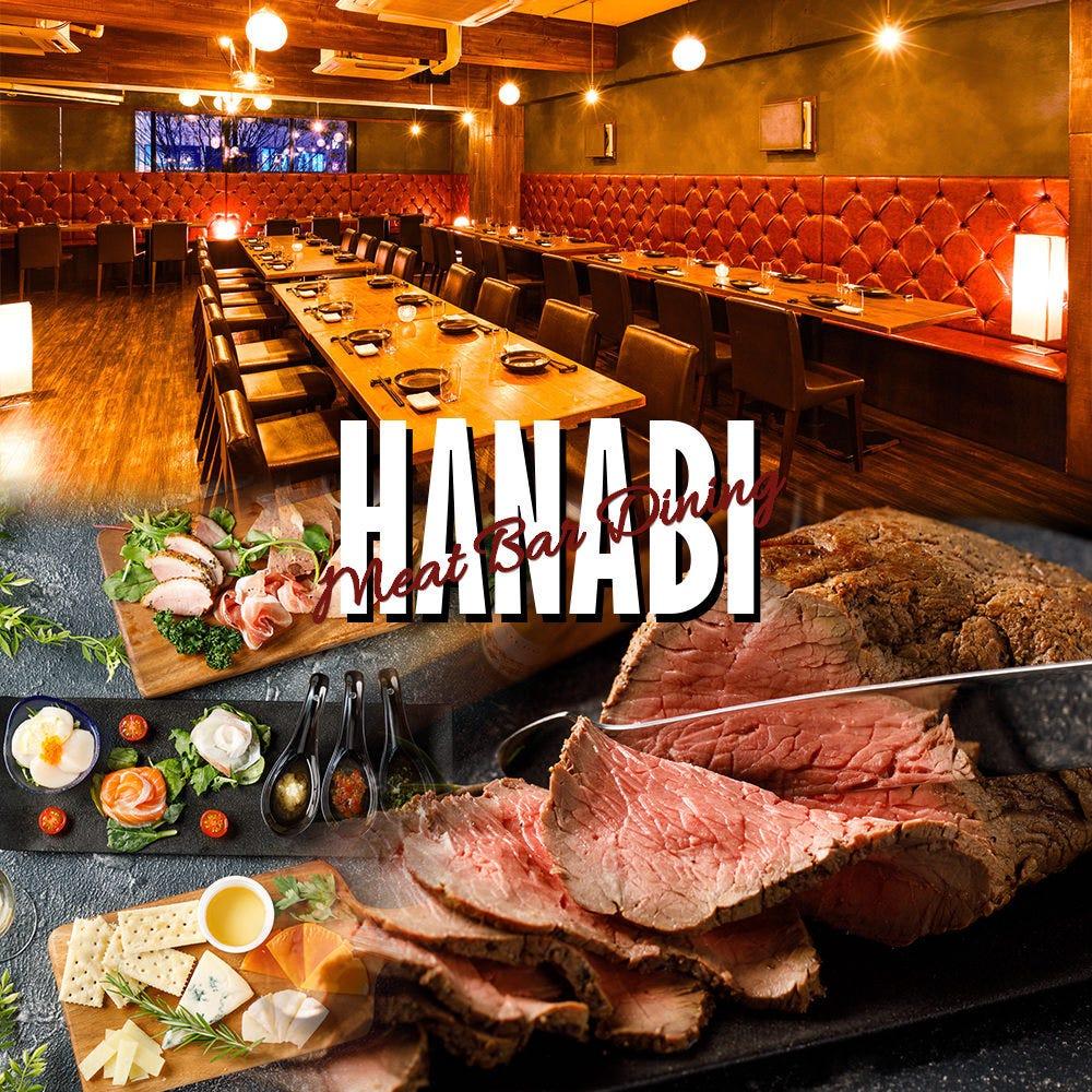 居酒屋&肉バルダイニング HANABI 立川店