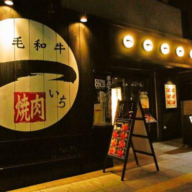 黒毛和牛 焼肉一 野田阪神店 店内の画像
