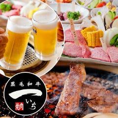 黒毛和牛 焼肉一 野田阪神店