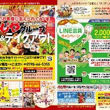 宅配&テイクアウト継続中!!