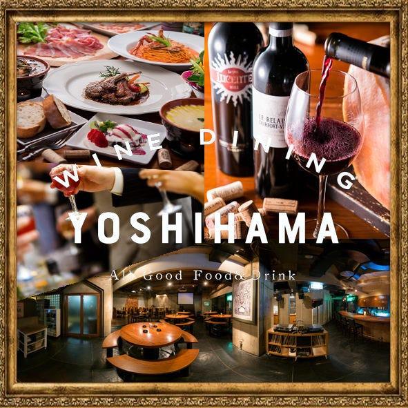 ワイン酒場 YOSHIHAMA 〜ヨシハマ〜 新横浜店