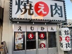 焼肉えむかん 北加賀屋店