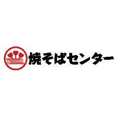 岩倉焼そばセンター