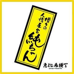 博多の純情屋台 純ちゃん 恵比寿店