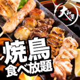 蒲田で焼き鳥食べ放題!秘伝ダレと匠の火入れで超本格派!!
