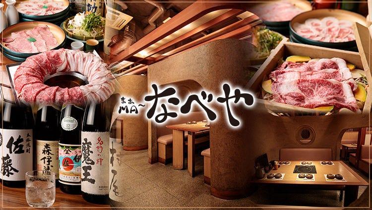 個室・しゃぶしゃぶ食べ放題 MA~なべや 千葉店