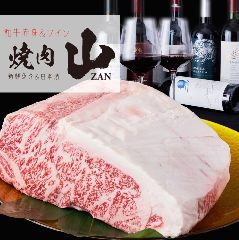 和牛赤身&wine 焼肉 山(zan)