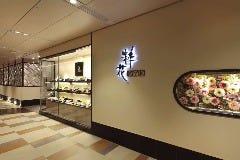 粋花KYK 大阪ステーションシティ店
