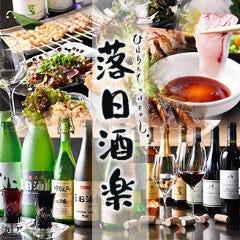 個室で楽しむ和食居酒屋 落日酒楽(ひはおちてさけたのし)