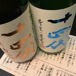 十四代  播州山田 一合3,200円