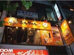 とんちゃん 高田馬場店