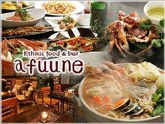 和食居酒屋 afuune ‐亜風音‐(アフーネ)