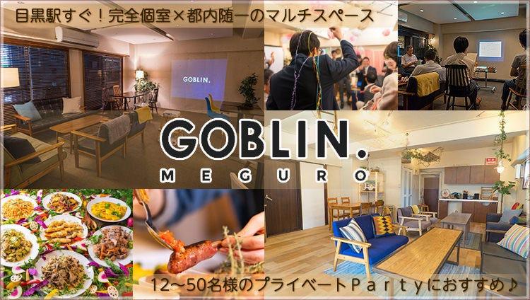 GOBLIN.MEGURO