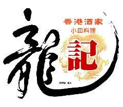 本格中華料理×オーダー式バイキング 食べ放題 龍記 芝大門店