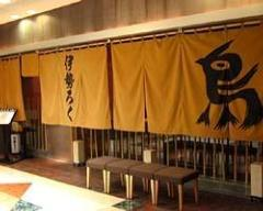 伊勢ろく サンシャインシティアルパ(3F)