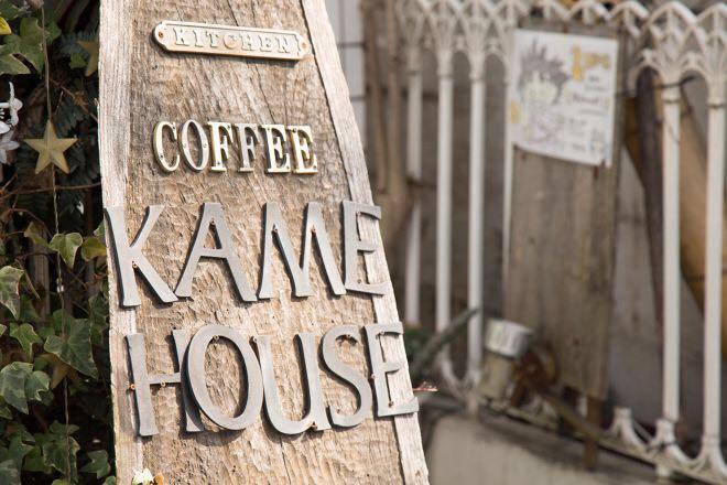 隠れ家×個室 カメハウス 京王永山店
