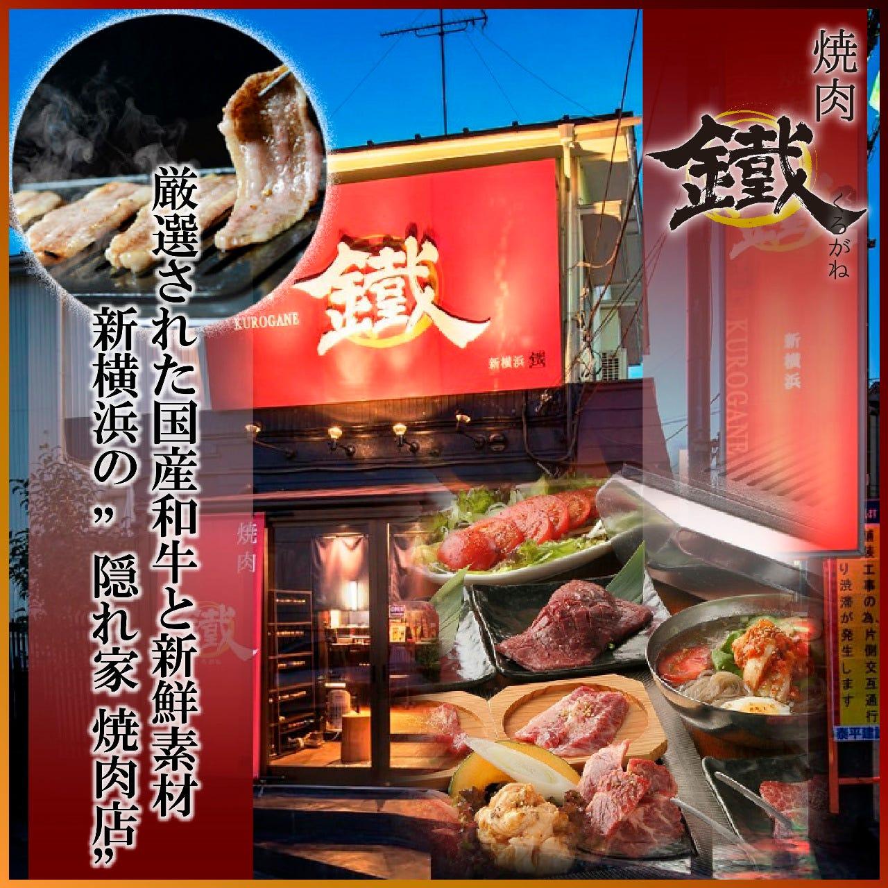 新横浜 焼肉 鐵