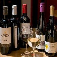 種類豊富なこだわりワイン