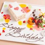 大切なお祝いには、不思議の国限定のお祝いケーキをご用意♪
