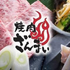 焼肉ざんまい 小松店