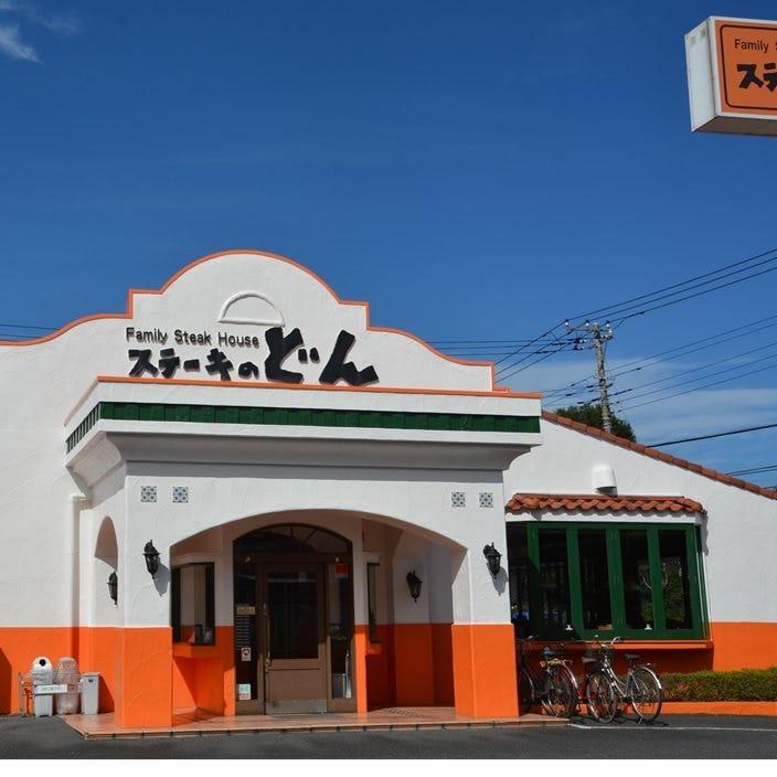 ステーキのどん浦和三室店