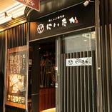 【梅田スカイビル地下1階】中自然の森→滝味小路を辿る手前の店