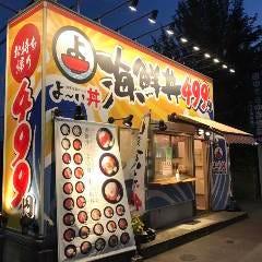 博多海鮮丼ぶり よーい丼 拾六町店