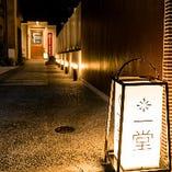 【千駄ヶ谷駅徒歩3分】住宅街にある大人の隠れ家 一軒家を改装した店内は、古民家風で落ち着いた雰囲気