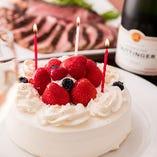 誕生日や記念日にホールケーキのご用意が可能♪
